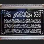 Jual Kaligrafi Ayat Kursi